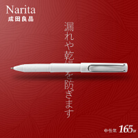 成田良品国产精品商务简约多色可选0.5MM黑色书写胶墨中性笔165
