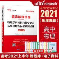 2020中公国家教师资格考试教材高级中学物理学科知识与教学能力历年真题及标准预测卷