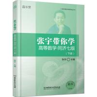 张宇带你学高等数学 同济七版(下册) 张宇 9787568209519 北京理工大学出版社