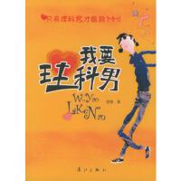 【新书店正品包邮】我要理科男 恩雅 漓江出版社 9787540732325