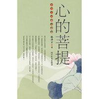 【二手旧书9成新】 心的菩提――菩提系列散文精选