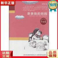 亲亲我的妈妈 黄蓓佳 吉林出版集团有限责任公司9787553445359【新华书店 全新正版 品质无忧】