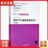 IBM-PC汇编语言程序设计(第2版) 沈美明,温冬婵 9787302046646 清华大学出版社 新华正版 全国70