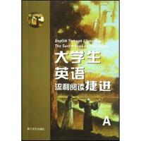 [二手旧书9成新]大学生英语流利阅读捷进A俞东明,洪钢9787533920401浙江文艺出版社