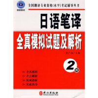 【新书店正品包邮】 日语笔译全真模拟试题及解析(2级) 彭广陆 9787119057255 外文出版社
