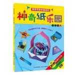 全新正版图书 神奇纸乐园 收纳狂人 乔富尔曼 河北少年儿童出版社 9787537693066人天图书专营店