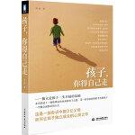 孩子,你得自己走(一部告诉中国2亿父母如何让孩子独立成长的心灵之作)