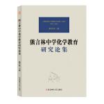 熊言林中学化学教育研究论集