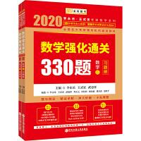 2020考研数学 2020李永乐・王式安考研数学高分我说了算强化通关330题・数学二 金榜图书