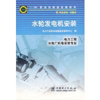 水轮发电机安装:电力工程 水电厂机电安装专业