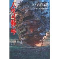 【中商原版】哈尔的移动城堡 吉卜力教科书13 日文原版 ジブリの教科��13 ハウルの�婴�城 スタジオジブリ