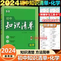 知识清单初中化学七八九年级通用2021版