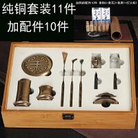 香道套装 香具用具入门 纯铜香篆熏香炉用品香粉家用茶天然檀沉香 +配件10件