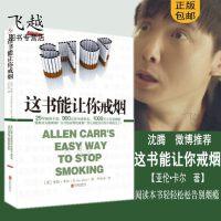 这本书能让你戒烟 这书能帮你戒烟养生保健 正版亚伦卡尔(AllenCarr)沈腾微博推荐 烟民戒烟指导戒烟方法家庭健康