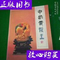 [二手旧书9成新]中国黄龙玉(修订本) /官德镔 海天出版社