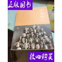 [二手旧书9成新]依依故人 /江青 生活・读书・新知三联书店