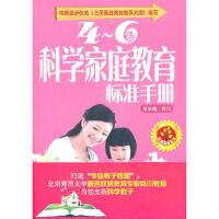 【正版图书-D】-4-6岁科学家庭教育标准手册9787550601352凤凰出版 知礼图书专营店