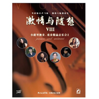 正版汽车音乐dvd碟片小提琴独奏重奏精品音乐会激情与随想8 1DVD