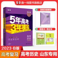 曲一线官方正品2021版53B高考历史山东版五年高考三年模拟b版5年高考3年模拟总复习
