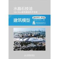 【二手原版9成新】 水晶石技法3ds Max建筑模型技术手册, 水晶石数字场景部著, 人民邮电出版社 ,9787115