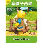 穿靴子的猫(汉英双语有声伴读)/小小孩影院