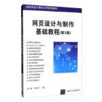 正版教材 网页设计与制作基础教程(第3版) 孙红丽,杜静芬 清华大学出版社