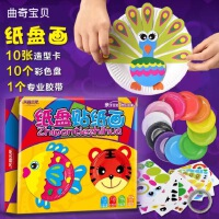 儿童diy手工制作材料 幼儿园宝宝小孩纸盘贴画创意玩具3-6岁