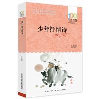 少年抒情诗 百年百部经典书系 王宜振的儿童诗集,收录了《笛王的故事》《初春》《斗笠》等160篇经典作品。