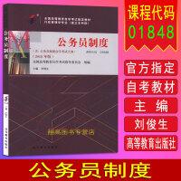 备战2019 自考教材 01848 1848公务员制度 刘俊生高等教育出版社2018年版 自学考试指定
