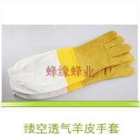 蜂具用品羊皮手套防护工具养蜂专用防护手套马蜂服蜂帽