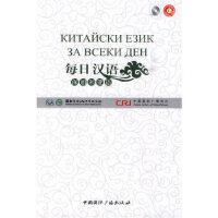 【全新直发】每日汉语--保加利亚语(全6册) 《每日汉语》编写组著 9787507831092 中国国际广播出版社