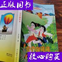 [二手旧书9成新]芳芳和贝贝 /陈运慧 河北教育出版社