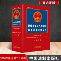 2020版新编中华人民共和国常用法律法规全书 (2020年版)民法总则刑法宪法劳动合同法公司法民事诉讼行政诉讼法条婚姻