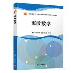 离散数学朱保平、陆建峰、金忠、张琨9787302520313清华大学出版社