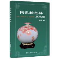陶瓷釉色料及装饰池至铣中国建材工业出版社9787516012963
