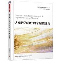 万千心理 认知行为治疗的个案概念化(美)杰奎琳 B. 珀森斯(Jacqueline B. Persons)著;李中国轻