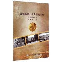 鼓浪屿地下历史遗迹考察厦门市博物馆,靳维柏厦门大学出版社9787561552155