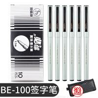 日本ZEBRA斑马水笔BE100签字笔速干签字中性笔商务学生BE-100宝珠墨水笔0.5用针管水笔红蓝黑色