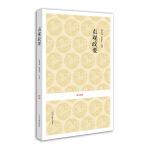 国学经典丛书:贞观政要