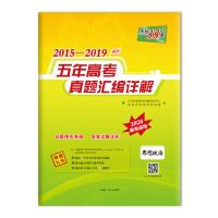 天利38套 2015-2019五年高考真�}�R��解 2020高考必��--思想政治