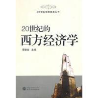 【正版二手书旧书 8成新】20世纪的西方经济学 谭崇台 9787307078345 武汉大学出版社