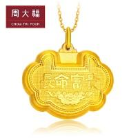 周大福 珠宝首饰长命富贵长命锁足金黄金吊坠(计价工费68)F162655