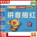 小学名校入学直通车 拼音描红 邓敏华 湖北美术出版社