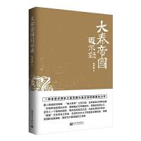 正版全新 大秦帝国启示录
