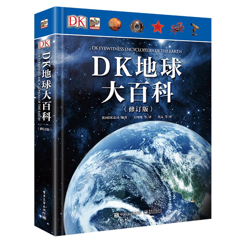 正版全新 小猛犸童书:DK地球大百科(修订版)(精装) 流浪地球——透过浩瀚的海洋、无常的火山、神秘的天文以及无情的自然灾害,了解地球、发现地球之美!(小猛犸童书)