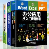 现货3册】办公软件必备套装Word Excel PPT办公应用从入门零基础到精通+EXCEL人力资源管理 办公室软件入