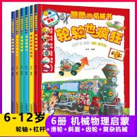 酷酷的机械书 共6册 7-10-12岁少儿童趣味科普物理机械图书 小学生一二三四五六年级课外阅读 儿童科普读物物理启蒙书
