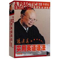 张道真实用英语语法(新版)――著名语法专家张道真权威之作,销量逾千万