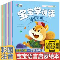 宝宝学说话10册婴幼儿语言启蒙书籍0-1-2-3周岁宝宝早教书看图说话漫画书 儿歌古诗适合一岁半两三岁宝宝故事书认知绘