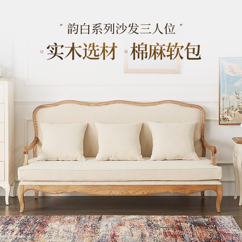 【网易严选 家具清仓】韵白系列沙发三人位 柔软舒适,彰显自然之美
